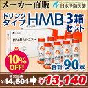 ドリンクHMB【90本 3か月分】お徳用まとめ買いセット 日本予防医薬 HMBカルシウム 塩化マグネシウム ビタミンD 筋肉 トレーニング ジム…