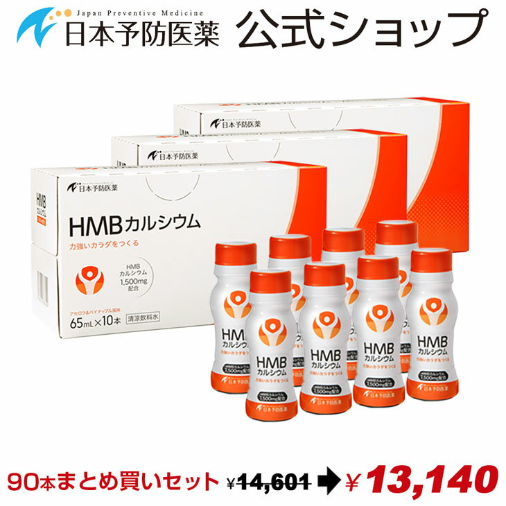 ドリンクHMB【90本 3か月分】お徳用まとめ買いセット 日本予防医薬 HMBカルシウム 塩化マグネシウム ビタミンD 即効 筋肉 トレーニング ジム ロコモ対策 サルコペニア対策 通販