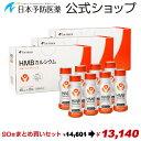 ドリンクHMB【90本 3か月分】お徳用まとめ買いセット 日本予防医薬 HMBカルシウム 塩化マグネシウム ビタミンD 即効 筋肉 トレーニング…