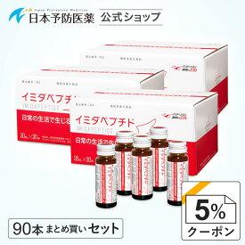 【5%OFFクーポン】イミダペプチド(はちみつりんご味)90本 機能性表示食品 ノンカフェイン 栄養ドリンク 成分量確証マーク付き イミダゾールジペプチド 日本予防医薬 まとめ買い