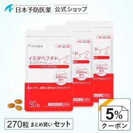 【5%OFFクーポン】イミダペプチド ソフトカプセル(30日分×3)サプリ 成分量確証マーク付き イミダゾールジペプチド 日本予防医薬 まとめ買い