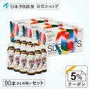 【クーポンで5%OFF】イミダペプチドQ10(パイナップル風味)90本 カネカQH コエンザイムQ10 水溶化還元型 ノンカフェイン 栄養ドリンク …