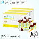 【クーポンで5%OFF】イミダペプチド(ゆず風味)90本 国産ゆず果汁使用 ノンカフェイン 栄養ドリンク イミダゾールジペプチド 日本予防医…