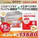 イミダペプチド プレミアム120粒&イミダペプチド ソフトカプセル120粒セット 日本予防医薬 通販