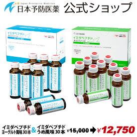 イミダペプチド ドリンク イミダゾールジペプチド イミダゾールペプチドヨーグルト風味30本&イミダペプチド飲料うめ風味30本=合計60本セット 栄養ドリンク ノンカフェイン カフェインレス 日本予防医薬 通販