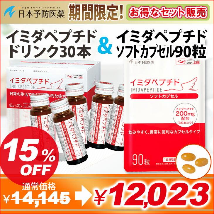 イミダペプチド ドリンク イミダゾールジペプチド イミダゾールペプチド飲料30本+ソフトカプセル90粒セット 機能性表示食品 ノンカフェイン カフェインレス 日本予防医薬 通販