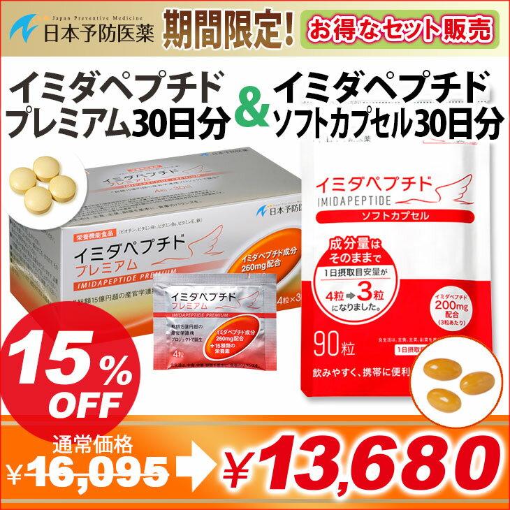 イミダペプチド プレミアム120粒&イミダペプチド ソフトカプセル90粒セット 日本予防医薬 通販