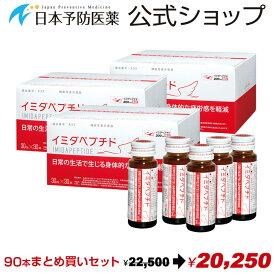 【10%OFF】イミダペプチド(はちみつりんご味)90本 機能性表示食品 ノンカフェイン 栄養ドリンク 成分量確証マーク付き イミダゾールジペプチド 日本予防医薬 まとめ買い