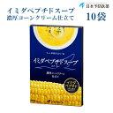 イミダペプチドスープ 濃厚コーンクリーム仕立て イミダゾールジペプチド イミダゾールペプチドスープ1箱(10袋) コ…
