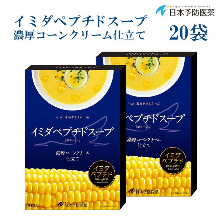 イミダペプチドスープ 濃厚コーンクリーム仕立て イミダゾールジペプチド イミダゾールペプチドスープ2箱(20袋)セット コーンポタージュ コーンクリーム 具入り 数量限定 日本予防医薬 通販