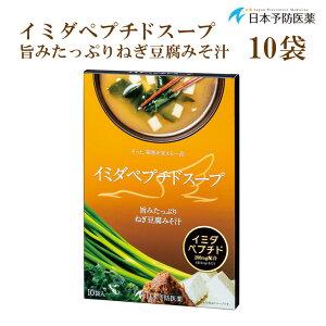 イミダペプチド みそ汁 旨みたっぷりねぎ豆腐みそ汁 イミダゾールジペプチド イミダゾールペプチド味噌汁1箱(10袋)イミダペプチドスープ 具入り 数量限定 日本予防医薬 通販