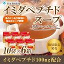 イミダペプチドコンソメスープ イミダゾールジペプチド イミダゾールペプチドスープ6箱(60袋入り)セット ビーフブイヨン ビーフコン…