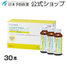イミダペプチド(ゆず風味)30本 国産ゆず果汁使用 ノンカフェイン 栄養ドリンク イミダゾールジペプチド 日本予防医薬