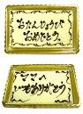 メッセージプレート 【当店の送料無料商品やケーキを購入された場合、同梱するので、のちほど送料無料に直します】★…