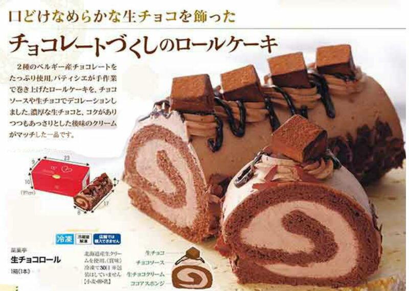 ホワイトデー ギフト 生チョコロールケーキ 17cm ロールケーキ あす楽対応 バースデーケーキ