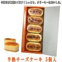 チーズケーキ スイーツ 半熟チーズケーキ 5個入 お菓子 ギフトにも!半熟 スィーツ はんじゅく スフレチーズケーキ  …