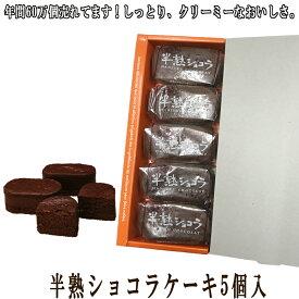 半熟ショコラケーキ 5個入 チョコレート ギフト 半熟 スィーツ はんじゅく バレンタイン ギフト 2020 プレゼント スイーツ ギフト 誕生日プレゼント 個包装 ホワイトデー 義理チョコ 大量