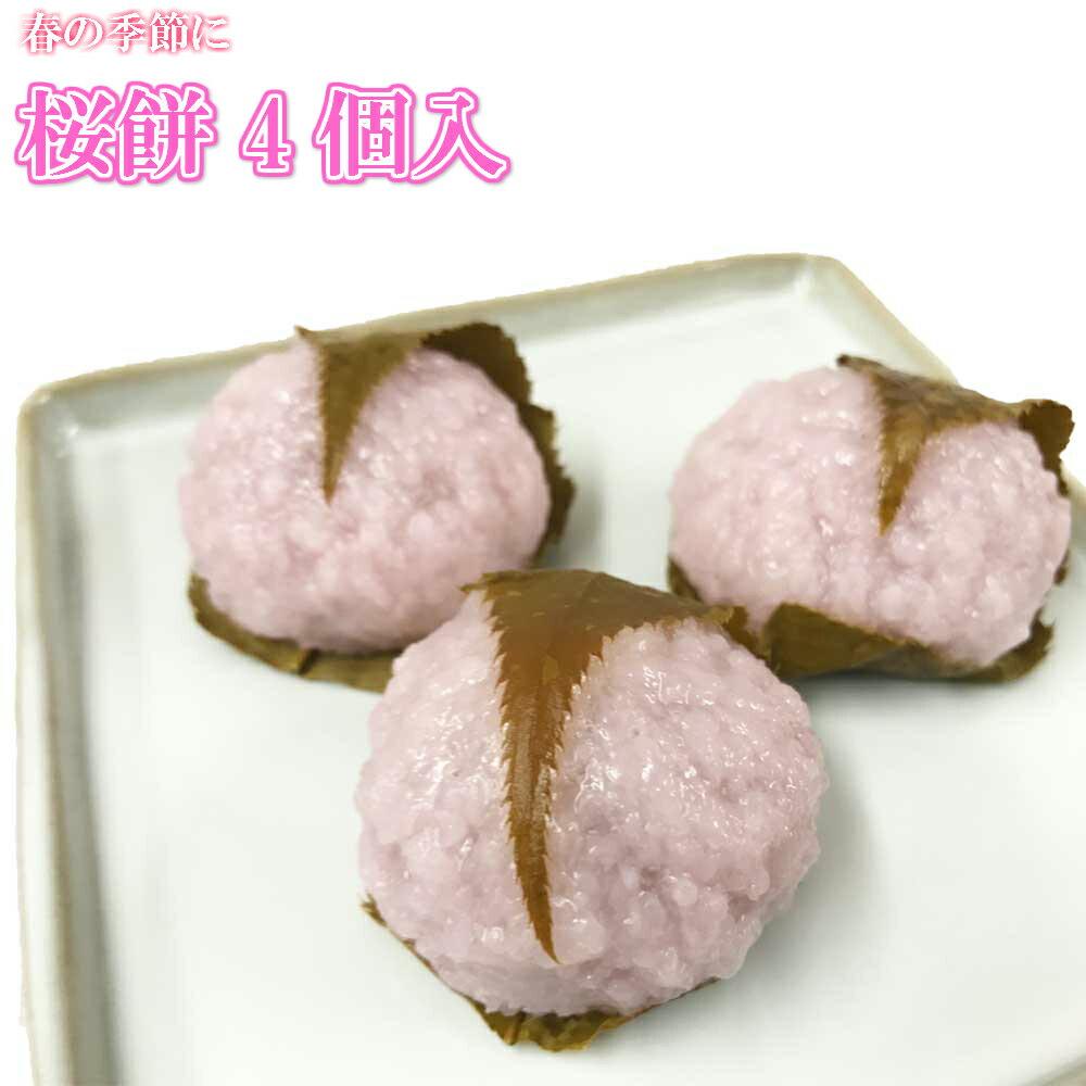 桜餅 4個入 さくら餅 桜もち 冷凍配送