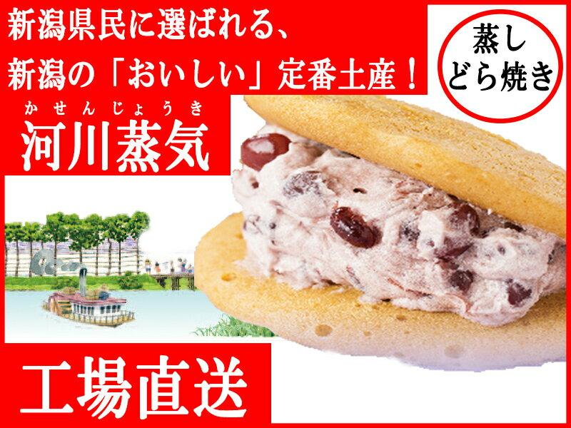 新潟 お土産 お菓子 蒸し どら焼き 河川蒸気 小豆クリーム味 詰合せ 8個入 蒸しどら焼き かせんじょうき