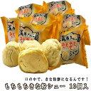 クーポン 配布中 もちもちきな粉シュー シュークリーム  (10個入り) 【RCP】 米粉 個包装 シュークリーム お 取り…