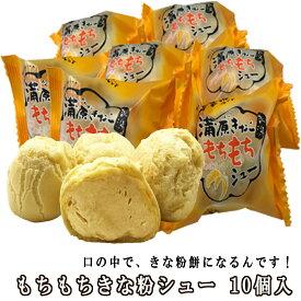 もちもちきな粉シュー シュークリーム  (10個入り) 【RCP】 米粉 個包装