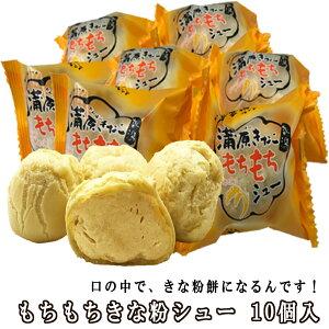クーポン 配布中 もちもちきな粉シュー シュークリーム  (10個入り) 【RCP】 米粉 個包装 シュークリーム お 取り寄せ お菓子 冷凍