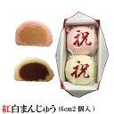 記念 お祝いに 記念 お祝いに 紅白まんじゅう 紅白饅頭 (1個のサイズ6cm) 【簡易箱入り】 のし承ります 祝と印刷し…