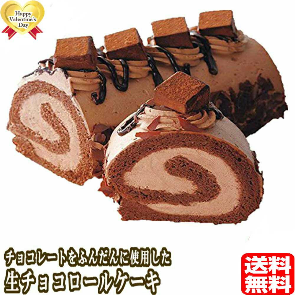 ギフトに 生チョコロールケーキ 17cm あす楽 送料無料 ギフト 送料込み ロールケーキ チョコレートケーキ バースデー ケーキ 冷凍配送のみ プレゼント チョコレート スイーツ ホワイトデー 2019【北海道・九州は配送2日間かかります。】