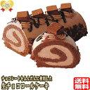 バレンタインデー 予約販売用【2月1日からお届け開始】 生チョコロールケーキ 17cm 送料無料 ギフト 送料込 ロールケ…