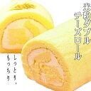 米粉 ロールケーキ スイーツ 【米粉ダブルチーズロールケーキ】 送料無料 ケーキ 取り寄せ スイーツ チーズケーキ 【R…