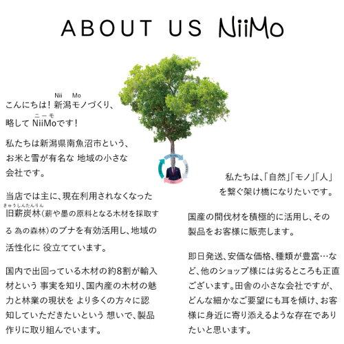 NiiMoは、自然、モノ、人を繋ぐ架け橋になるような事業を展開します。