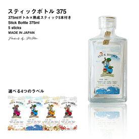 ミズナラスティック熟成ボトル 375ml アルコール ボトル 瓶 ビン