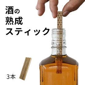 ミズナラスティック 3本セット 箱なし お酒 プレゼント おしゃれ 樽 ウイスキー 熟成 父の日 バレンタイン ギフト 話題 アルコール 飲み比べ 退職祝い 日本製 オンライン飲み会