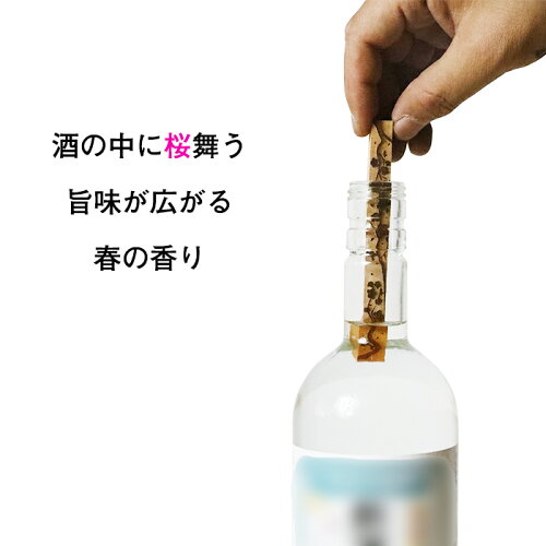 酒の中に桜を感じるサクラスティック
