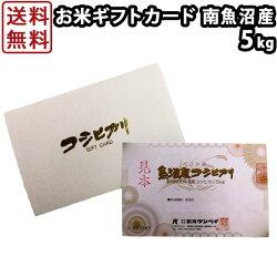 米ギフトカード魚沼産コシヒカリ5kg