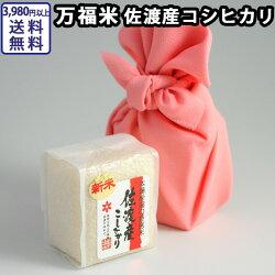 万福米佐渡産コシヒカリ(300g)