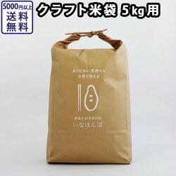 ギフトオプションいなほんぽオリジナル米袋5kg用クラフトパッケージ