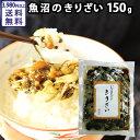 【キャッシュレス5%還元】いなほんぽのきりざい 150g | 惣菜 新潟 魚沼 津南 ご飯のお供 丼 おつまみ 無添加 無着色 …