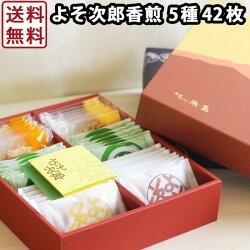 よそ次郎香煎-中-5種42枚入