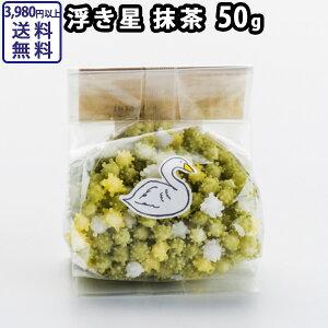 浮き星はくちょう 抹茶ベース 50g | 新潟 お菓子 ゆか里 おやつ プチギフト あられ お米 米菓 父の日
