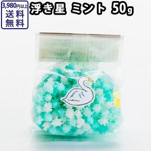 浮き星はくちょう ミントベース 50g | 新潟 お菓子 ゆか里 おやつ プチギフト あられ お米 米菓 父の日