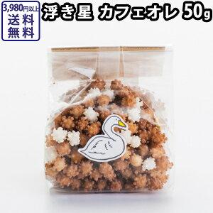 【キャッシュレス5%還元】浮き星はくちょう カフェオレベース 50g | 新潟 お菓子 ゆか里 おやつ プチギフト あられ お米 米菓 父の日