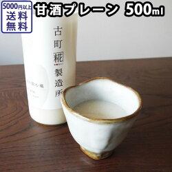 毎日飲む糀「プレーン」500ml
