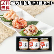 塩辛3種(さけ、えび、いか)