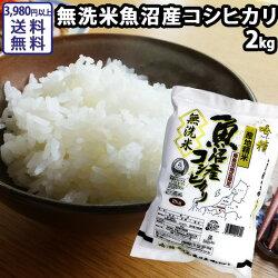 無洗米【吟精】魚沼産コシヒカリ2kg
