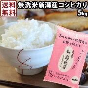 オリジナル無洗米新潟産コシヒカリ5kg