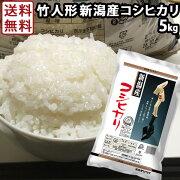 新潟産コシヒカリ竹人形5kg