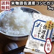 米物語佐渡産コシヒカリJA羽茂5kg