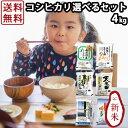 【キャッシュレス5%還元】いなほんぽのコシヒカリ選べるセット 4kg(2kg×2)   お米 送料無料 プレゼント付 無洗米 新…