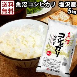 魚沼コシヒカリ塩沢産5kg